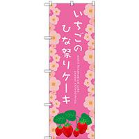 のぼり旗 いちごのひな祭りケーキ (SNB-2723)