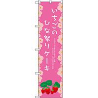 スマートのぼり旗 いちごのひな祭りケーキ (SNB-2724)