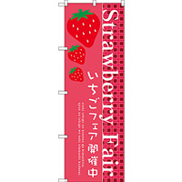 のぼり旗 Strawberry Fair (SNB-2725)