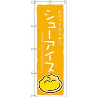 のぼり旗 シューアイス (黄) (SNB-2749)