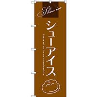 のぼり旗 シューアイス (茶) (SNB-2751)