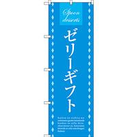 のぼり旗 ゼリーギフト (SNB-2755)