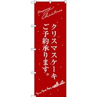 のぼり旗 クリスマスケーキ赤サンタシルエット (SNB-2761)