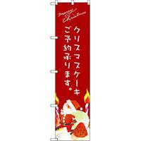 スマートのぼり旗 クリスマスケーキ赤サンタイラスト (SNB-2766)