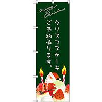 のぼり旗 クリスマスケーキ緑サンタイラスト (SNB-2767)
