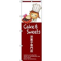 のぼり旗 洋菓子専門店 (SNB-2772)