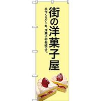 のぼり旗 街の洋菓子屋 (黄色地) (SNB-2775)