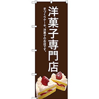 のぼり旗 洋菓子専門店 (茶色) (SNB-2778)