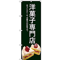 のぼり旗 洋菓子専門店 (緑色) (SNB-2780)