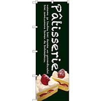のぼり旗 Patisserie ケーキ (緑色) (SNB-2781)