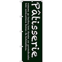 のぼり旗 Patisserie (緑) (SNB-2785)