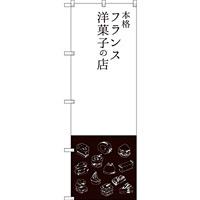のぼり旗 本格フランス洋菓子の店 (SNB-2792)