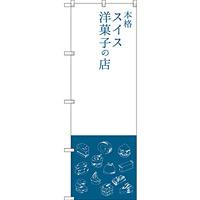 のぼり旗 本格スイス洋菓子の店 (SNB-2794)
