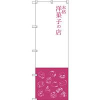 のぼり旗 本格洋菓子の店 (SNB-2795)