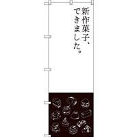 のぼり旗 新作菓子できました (SNB-2796)