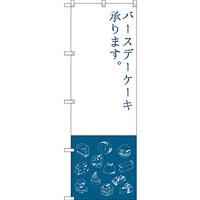 のぼり旗 バースデーケーキ (SNB-2798)