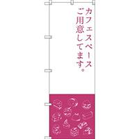 のぼり旗 カフェスペース (SNB-2799)