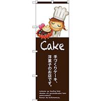 のぼり旗 手作りケーキ (SNB-2801)