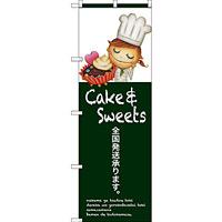 のぼり旗 全国発送承ります Cake & Sweets 上段にイラスト(SNB-2803)
