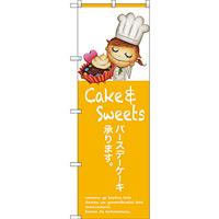 のぼり旗 cake sweet バースデーケーキ承ります  (SNB-2807)