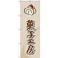 のぼり旗 菓子工房 (ロールケーキ) (SNB-2819)