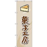 のぼり旗 菓子工房 (ケーキ) (SNB-2820)
