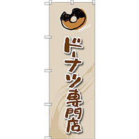 のぼり旗 ドーナツ専門店 手書き風文字 イラスト (SNB-2821)