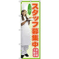 のぼり旗 スタッフ募集中(ケーキ屋さん向け) 女性写真 (SNB-2823)