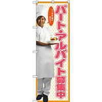 のぼり旗 パート募集中 (女性スタッフ) (SNB-2824)