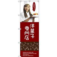 のぼり旗 洋菓子専門店 (女性スタッフ) (SNB-2825)