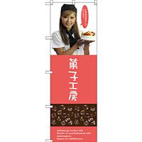 のぼり旗 菓子工房 (女性スタッフ) (SNB-2826)