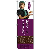 のぼり旗 新作ケーキ (SNB-2828)