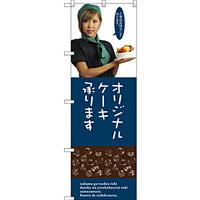 のぼり旗 オリジナルケーキ (女性スタッフ) (SNB-2829)