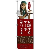 のぼり旗 お誕生日ケーキ (SNB-2830)