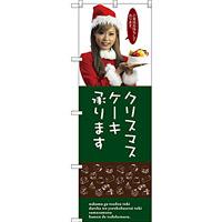 のぼり旗 クリスマスケーキ承ります 女性写真 (SNB-2831)