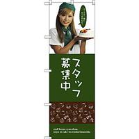 のぼり旗 スタッフ募集中 (女性スタッフ) (SNB-2832)
