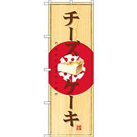 のぼり旗 チーズケーキ 写真 (SNB-2834)