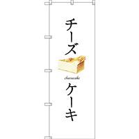 のぼり旗 チーズケーキ (白地) (SNB-2836)
