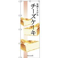 のぼり旗 笑顔とろけるチーズケーキ (SNB-2839)