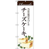 のぼり旗 手作りチーズケーキ (SNB-2843)
