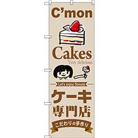 のぼり旗 ケーキ専門店 (SNB-2850)
