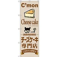 のぼり旗 チーズケーキ専門店 (SNB-2854)