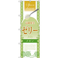 のぼり旗 高級果実ゼリー メロン (SNB-2871)