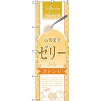 のぼり旗 高級果実ゼリー オレンジ (SNB-2872)