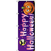 のぼり旗 Happy Halloween! (SNB-2877)