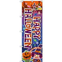 のぼり旗 Happy Halloween (かぼちゃと魔女) (SNB-2879)