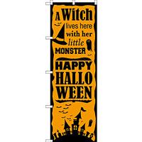 のぼり旗 Happy Halloween (城シルエット) (SNB-2880)