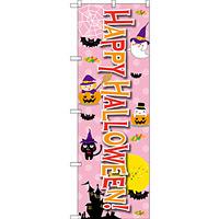 のぼり旗 Happy Halloween! (ピンク地イラスト) (SNB-2882)