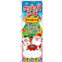 のぼり旗 クリスマスケーキ サンタ (SNB-2886)