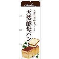 のぼり旗 天然酵母パン 上段茶色帯 下段に食パンのイラスト(SNB-2889)